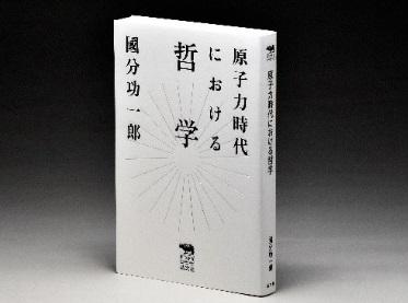 写真・図版 : 國分功一郎『原子力時代における哲学』(晶文社)
