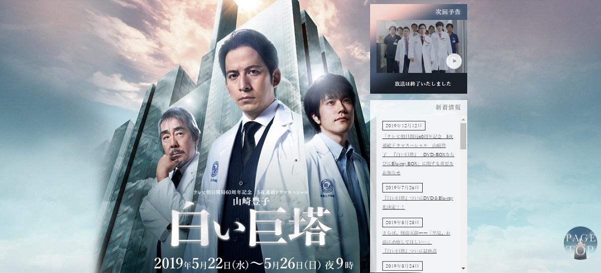 『白い巨塔』(5月22日~26日、テレビ朝日系)