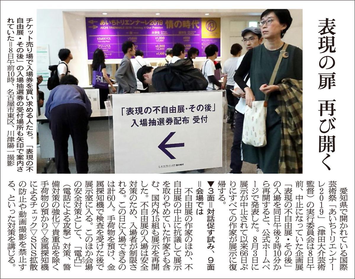 写真・図版 : 「表現の不自由展・その後」の再開を伝える朝日新聞=2019年10月8日付夕刊