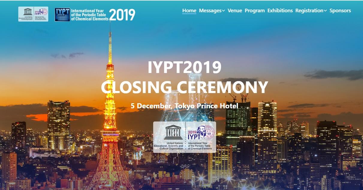 写真・図版 : 国際周期表年2019閉会式のホームページ。閉会式は世界中から関係者が集まり、12月5日に東京プリンスホテルで催された。