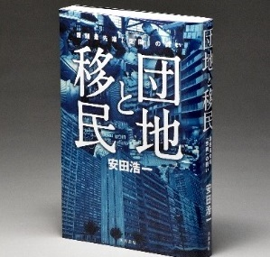 安田浩一『団地と移民――課題最先端「空間」の闘い』(KADOKAWA)