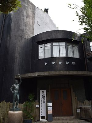 写真・図版 : 朝倉文夫の自宅とアトリエを改装した「朝倉彫塑館」。朝倉の作品を見ることができる=東京都台東区谷中