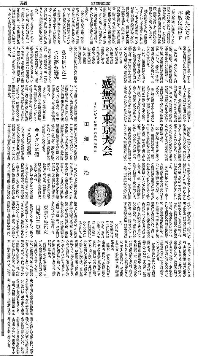写真・図版 : 1964年10月25日、東京五輪閉会式翌日の朝日新聞に載った「感無量東京大会 田畑政治」