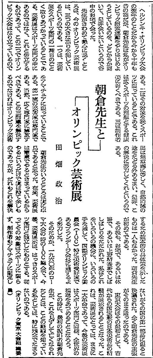 写真・図版 : 1964年4月24日の朝日新聞朝刊学芸欄に載った「朝倉先生とオリンピック芸術展」の寄稿