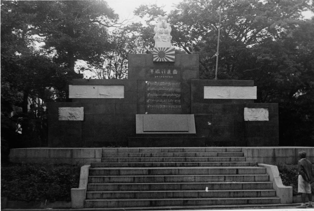 写真・図版 : 日比谷公園にあった「軍国行進曲」記念碑=1946年7月