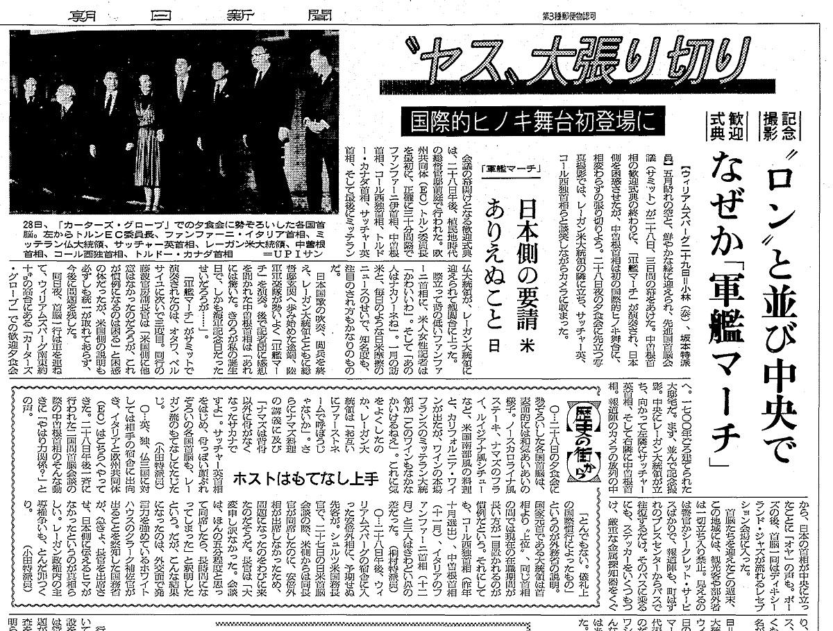 写真・図版 : 米陸軍軍楽隊による「軍艦マーチ」演奏を伝えた朝日新聞紙面=1983年5月30日付