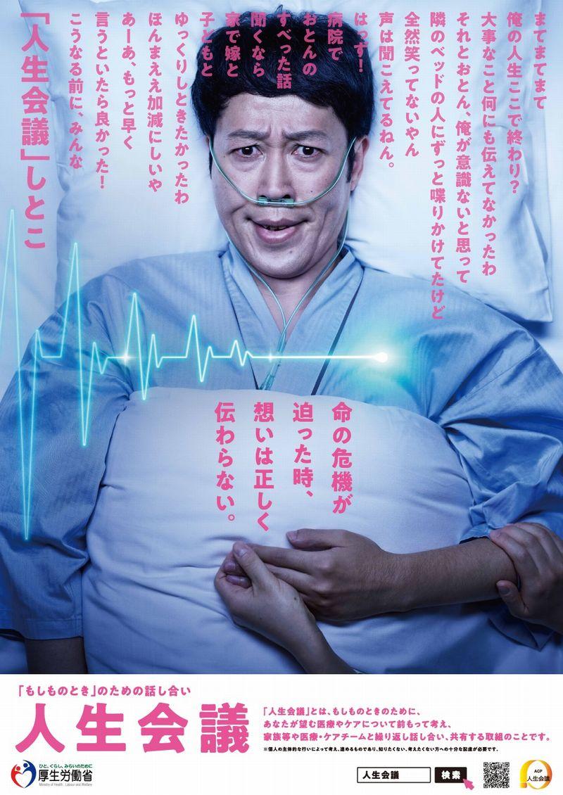 写真・図版 : 厚生労働省が作った人生会議のポスター=同省ホームページから