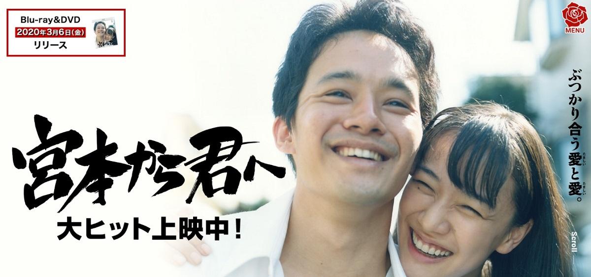 写真・図版 : 『宮本から君へ』(真利子哲也監督)=公式サイトより