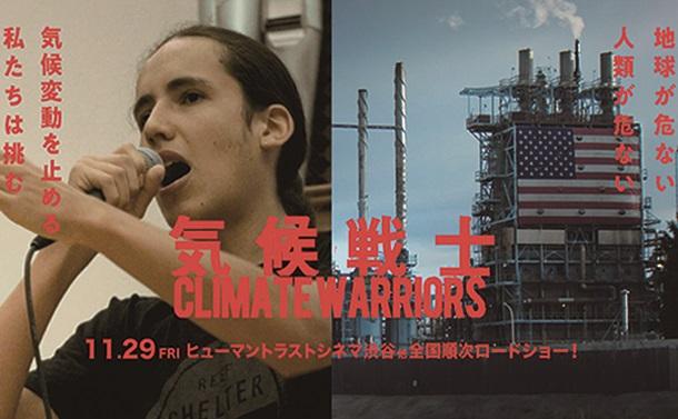 映画『気候戦士 ~クライメート・ウォーリアーズ~』