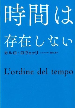 カルロ・ロヴェッリ著『時間は存在しない』(冨永星訳、NHK出版)