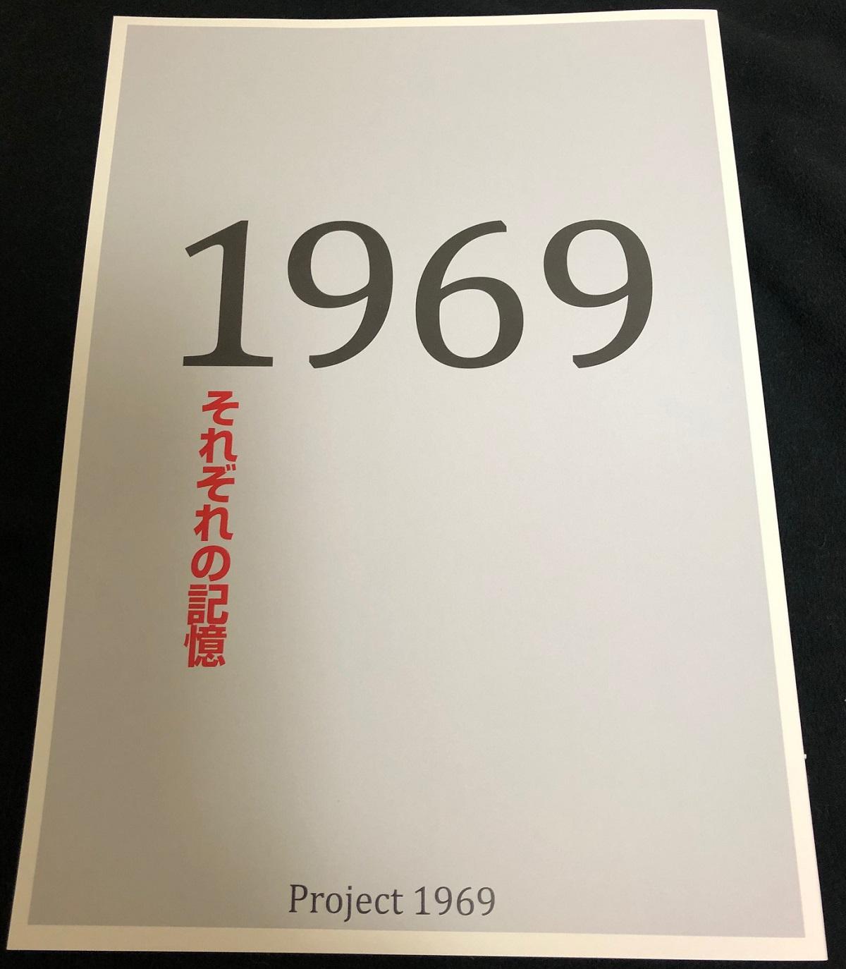 『1969 それぞれの記憶――Memories of 1969 in IGUSA Highschool』(2019)