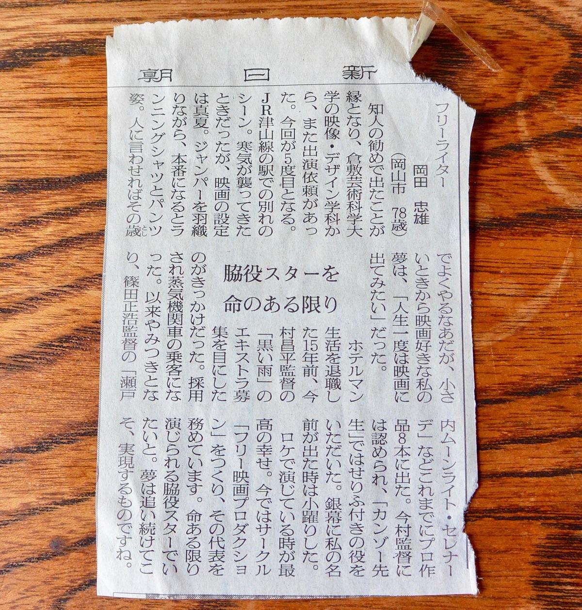 写真・図版 : 岡田忠雄さんの投書。2004年12月4日付けの朝日新聞「声」欄に掲載された