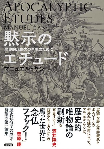 写真・図版 : マニュエル・ヤン『黙示のエチュード――歴史的想像力の再生のために』(新評論)