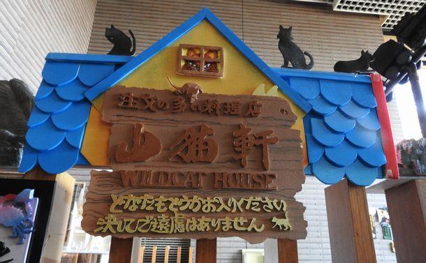 写真・図版 : 館内のレストランには、企画展に合わせて「注文の多い料理店」と同じ「山猫軒」の看板が掲げられていた