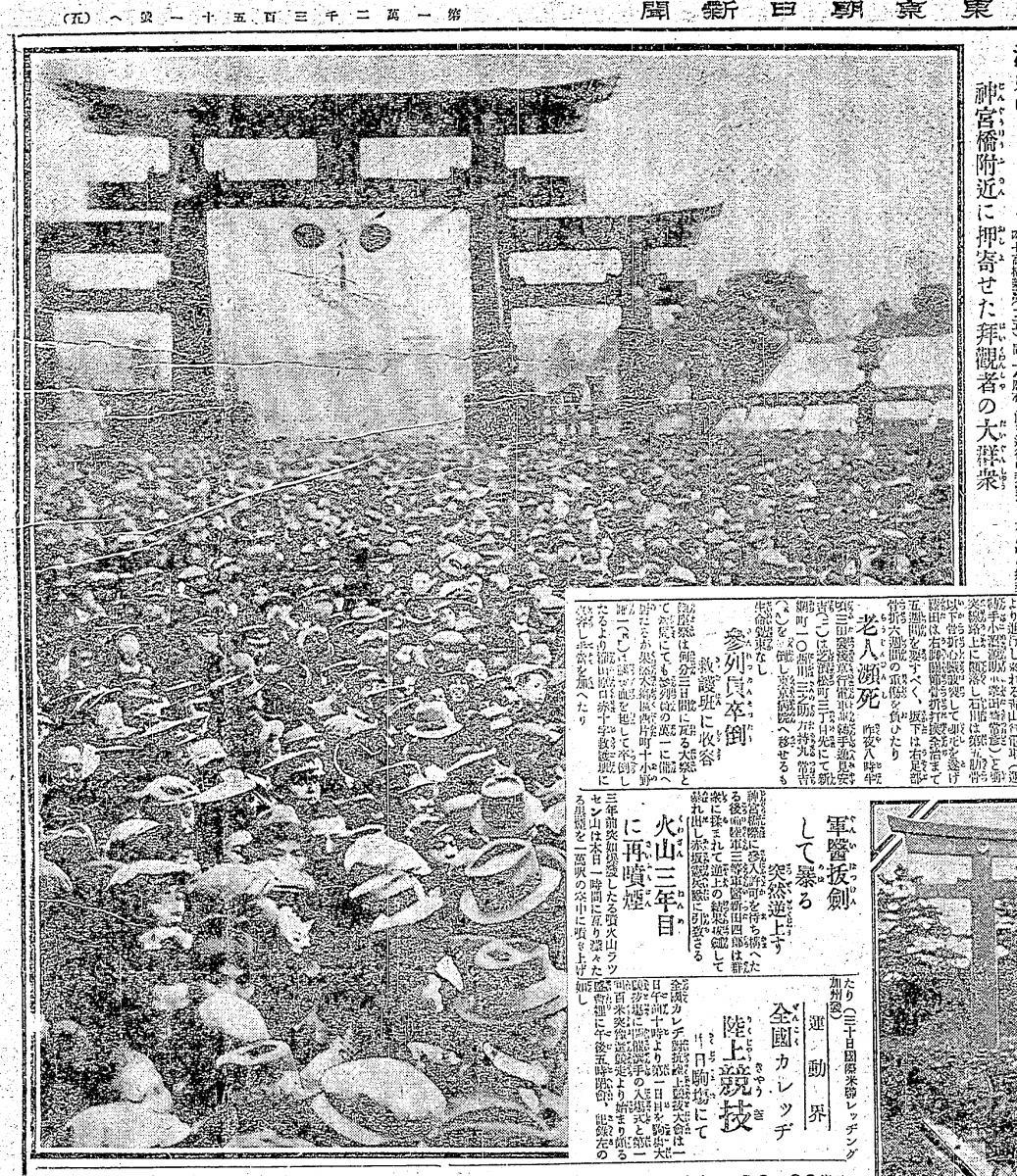 写真・図版 : 明治神宮鎮座を祝って訪れた参拝客の混雑ぶりを伝える当時の東京朝日新聞紙面=1920年11月2日付