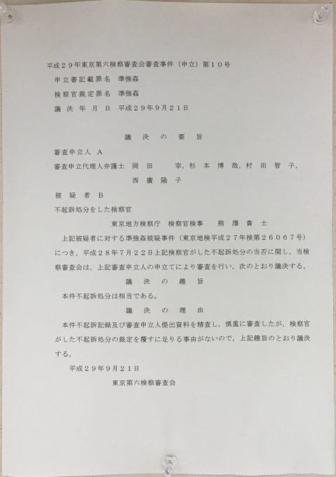 写真・図版 : 不起訴相当の議決をしたと伝える9月21日付の文書