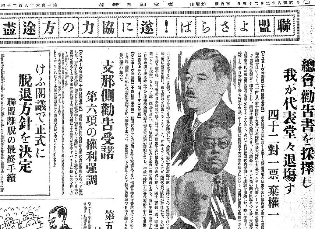 写真・図版 : 日本の国際連盟脱退を伝える東京朝日新聞