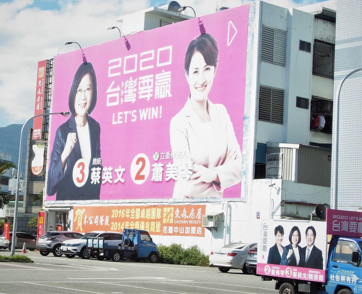 写真・図版 : 選挙運動が日本よりも柔軟な台湾では、巨大なポスターがあちこちに見られた=2020年1月7日、台湾東部の花蓮市で(藤原秀人撮影)