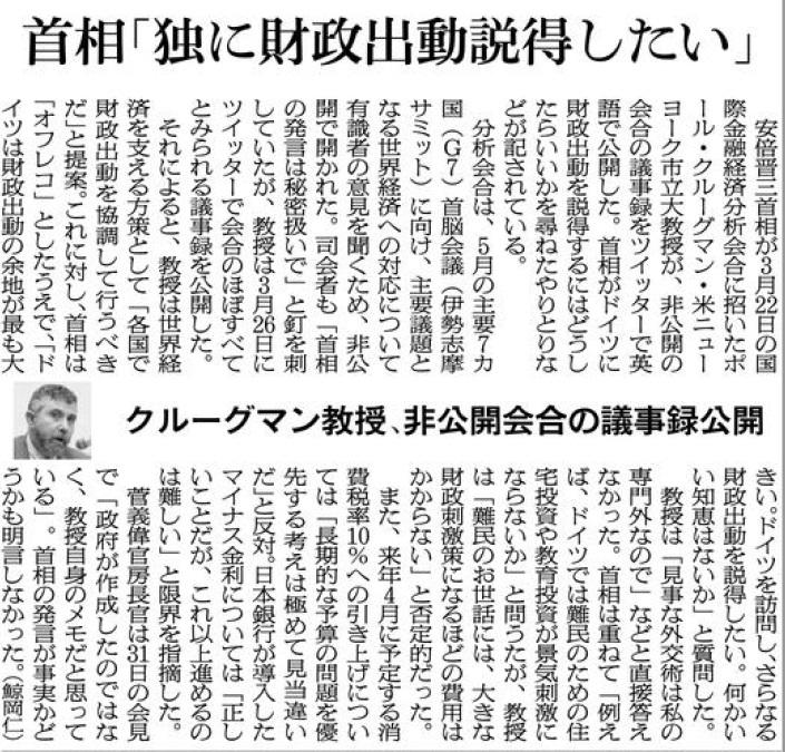 写真・図版 : クルーグマン氏と安倍首相の会話を報じる朝日新聞(2016年4月1日付朝刊)