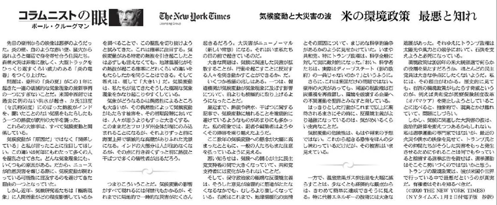 写真・図版 : クルーグマン氏のコラム(2020年1月17日付朝日新聞朝刊)