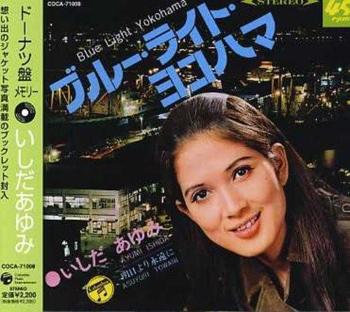 写真・図版 : 日本の大衆文化が完全に遮断された1970年代ソウルの新村大学街に大流行していた日本の歌謡曲、いしだあゆみの「ブルー・ライト・ヨコハマ」のアルバム・ジャケット