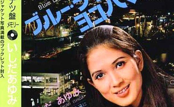韓国学生街で大流行したブルー・ライト・ヨコハマ