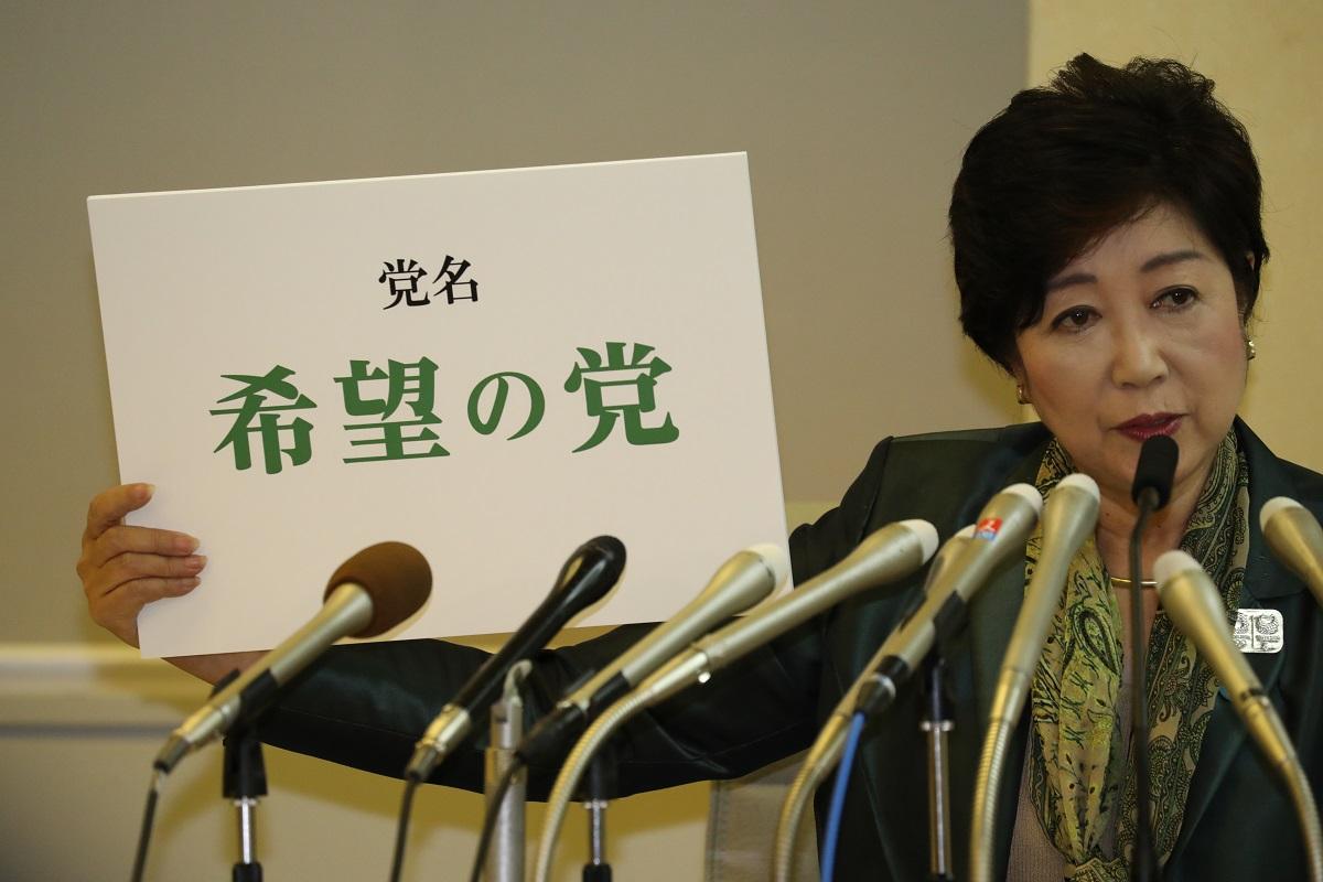 写真・図版 : 会見で「希望の党」の設立を発表する小池百合子・東京都知事=2017年9月25日  、東京都庁