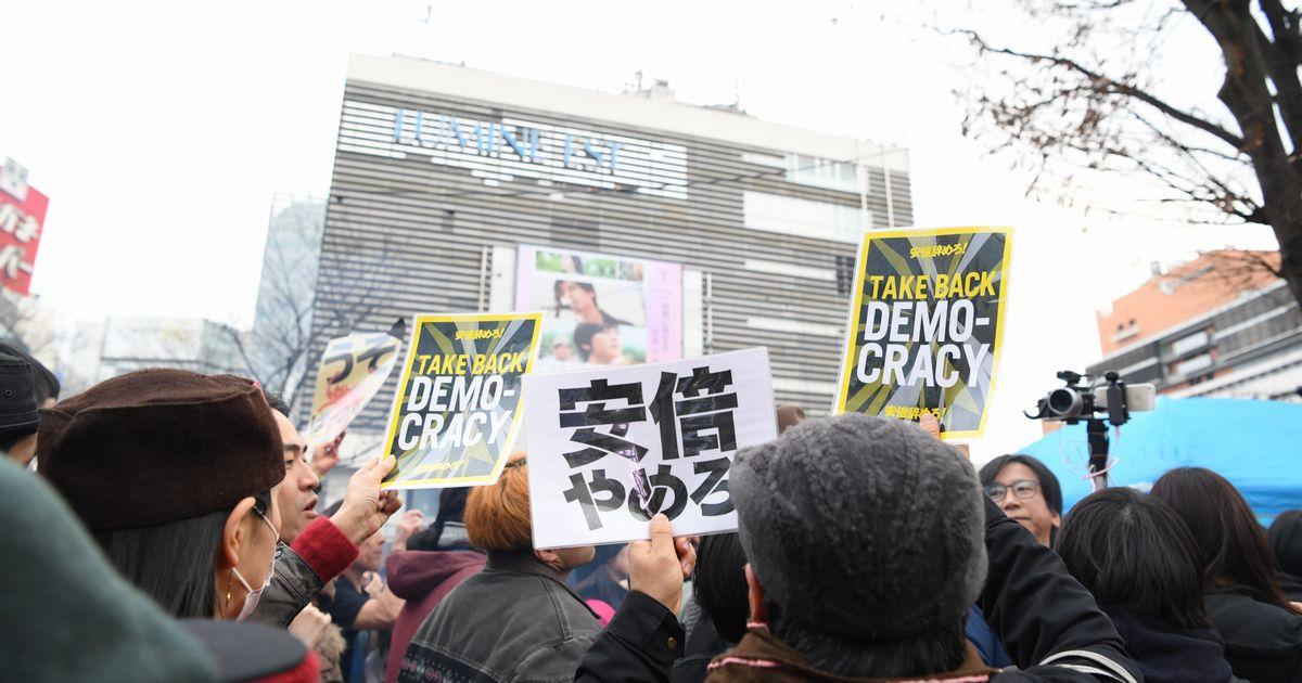 写真・図版 : 集会でプラカードを掲げ、安倍政権を批判する人たち=2020年1月12日、東京都新宿区