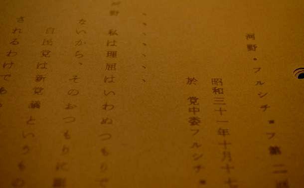 日本譲歩案に驚き 「日ソ交渉録」取材放浪記