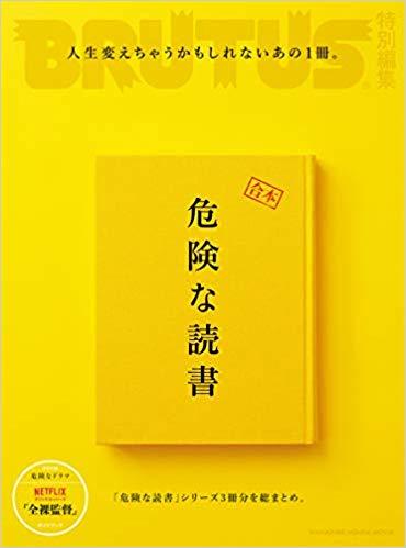 マガジンハウスのムック『BRUTUS特別編集 合本 危険な読書』