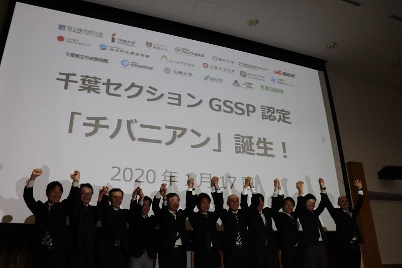 写真・図版 : 「チバニアン」誕生を喜ぶ研究チームのメンバー=2020年1月17日、東京都立川市、熊井洋美撮影