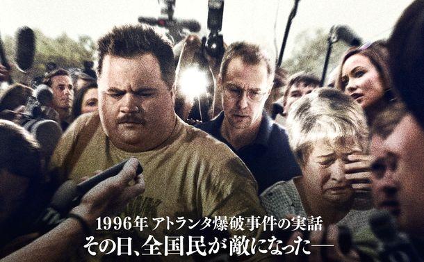 『リチャード・ジュエル』が問う日本の司法と報道