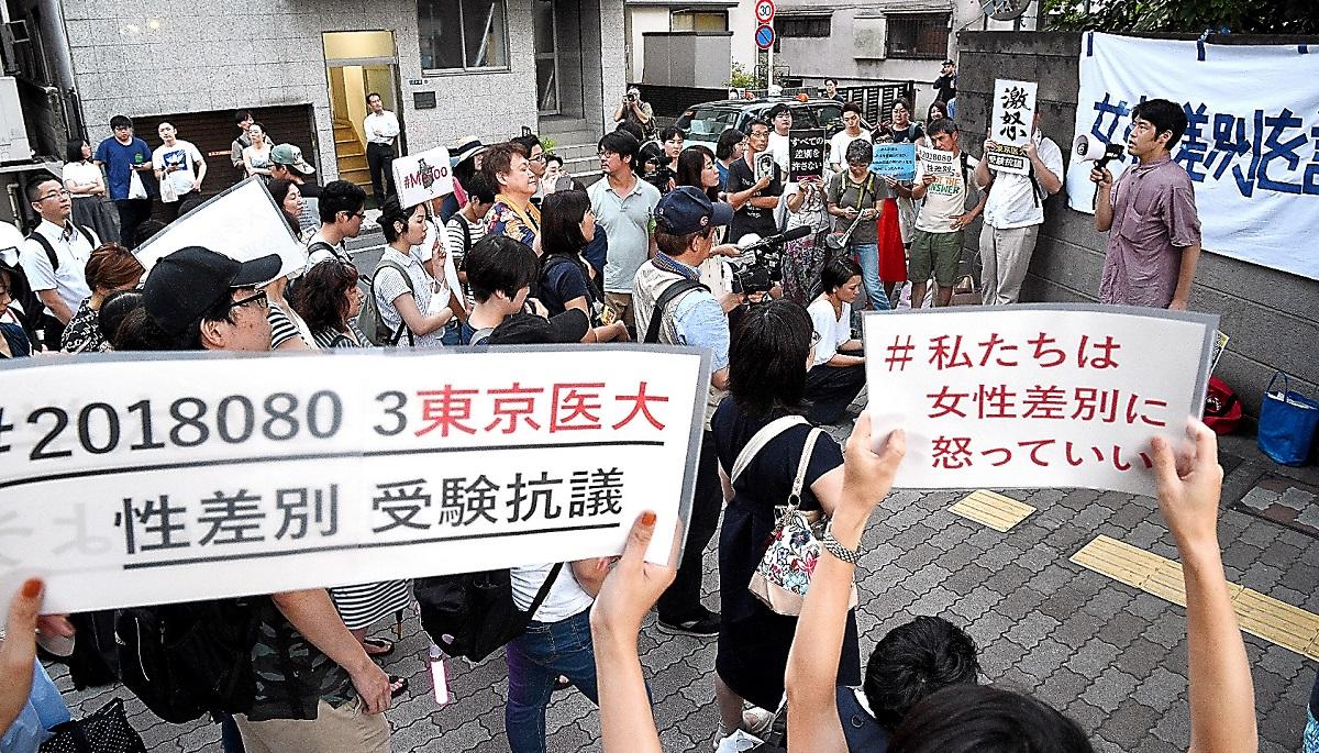 東京医科大正門前で抗議活動する人たち=2018年8月3日午後6時27分、東京都新宿区201808
