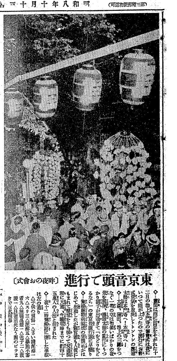 写真・図版 : 45万人の人出があったという池上本門寺の「お会式」も東京音頭が大人気と報じられた=1933年10月13日付「東京朝日新聞」