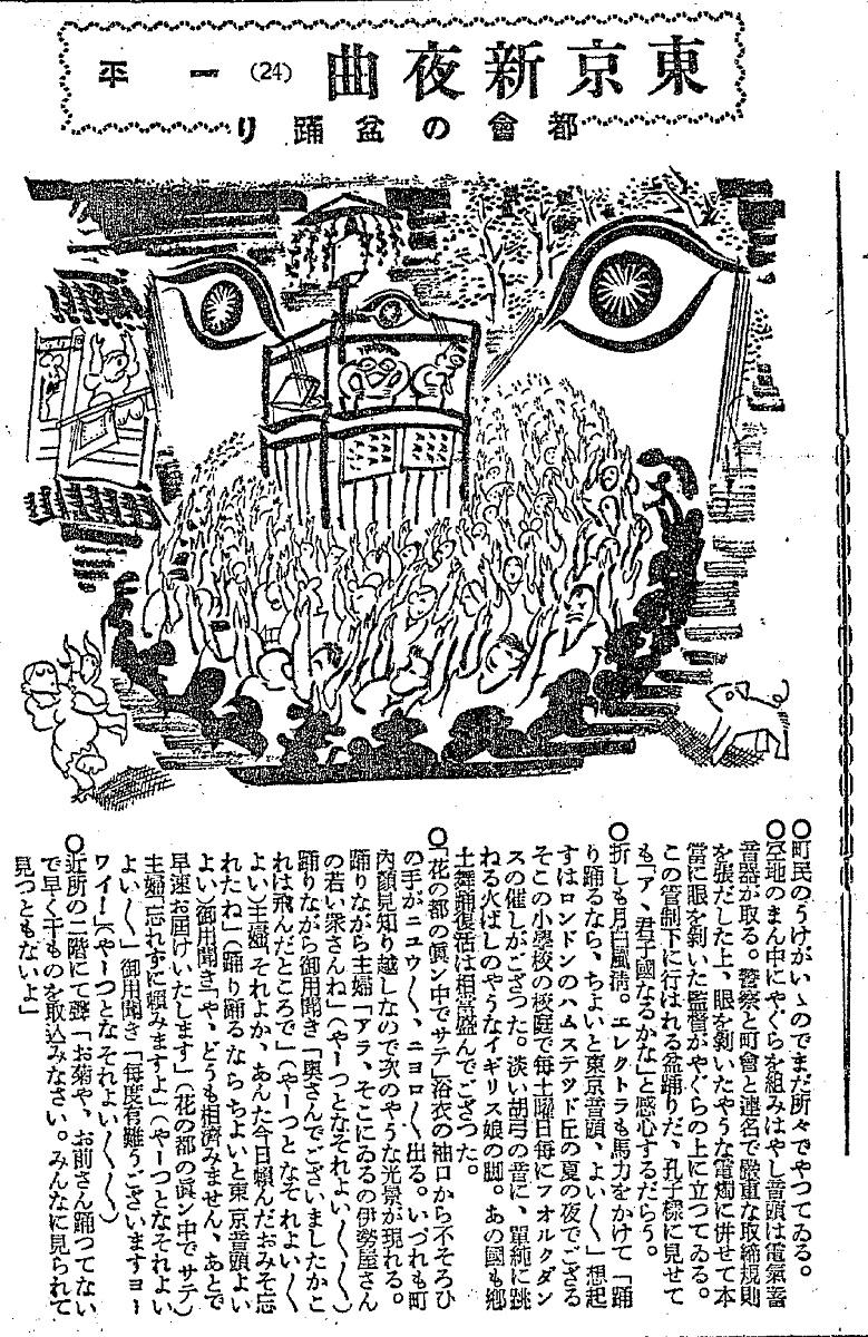写真・図版 : 東京音頭大流行。記事には「町民のうけがいゝのでまだ所々でやつてゐる」「空地のまん中にやぐらを組みはやし音頭は電気蓄音器が取る」などとある=1933年9月4日付「東京朝日新聞」