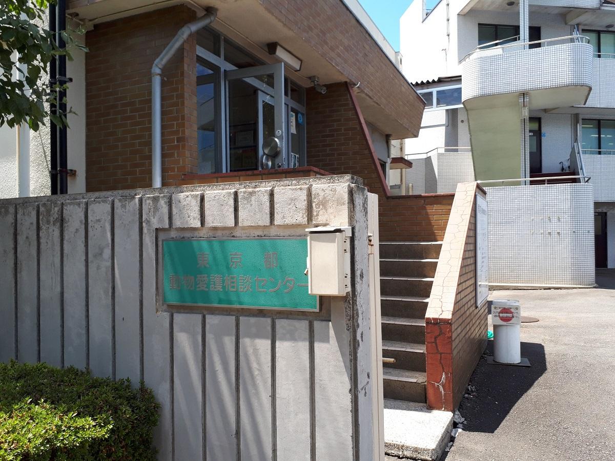 動物愛護相談センター本所(世田谷区八幡山)