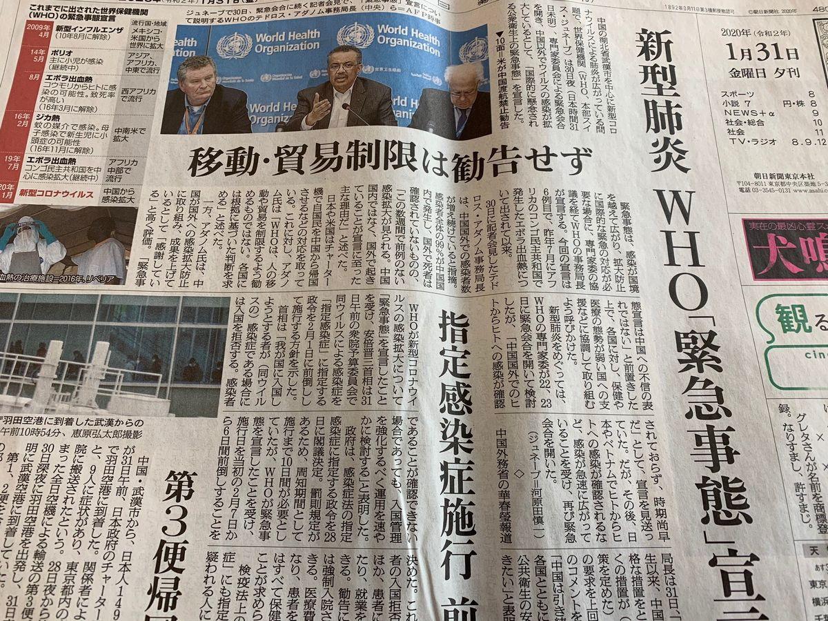 写真・図版 : 1月31日付の朝日新聞夕刊1面