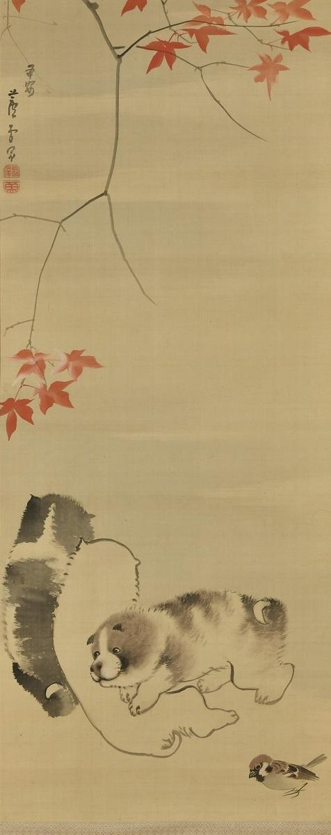 写真・図版 : 長沢蘆雪(ろせつ)「紅葉狗子(くし)図」