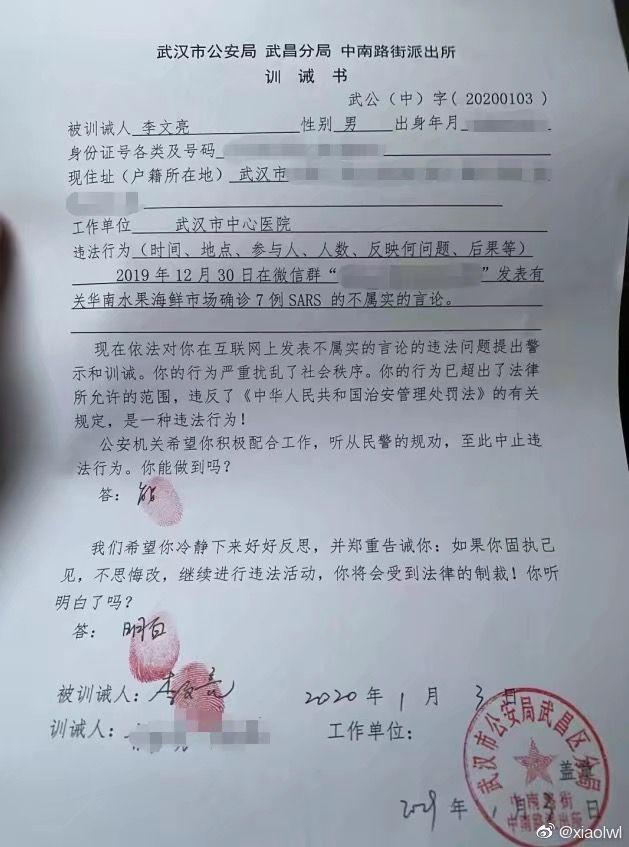 写真・図版 : 李文亮氏が自らのSNSサイトに掲載した警察から受けた「訓戒書」。違法行為として「市場で7人のSARSが確認されたとの事実ではない言論を発表した」として、「あなたの行為は社会秩序を大いに乱した。あなたの行為は法律が許す範囲を超え、中華人民共和国治安管理処罰法の規定に関わる違法行為である」などと書かれている
