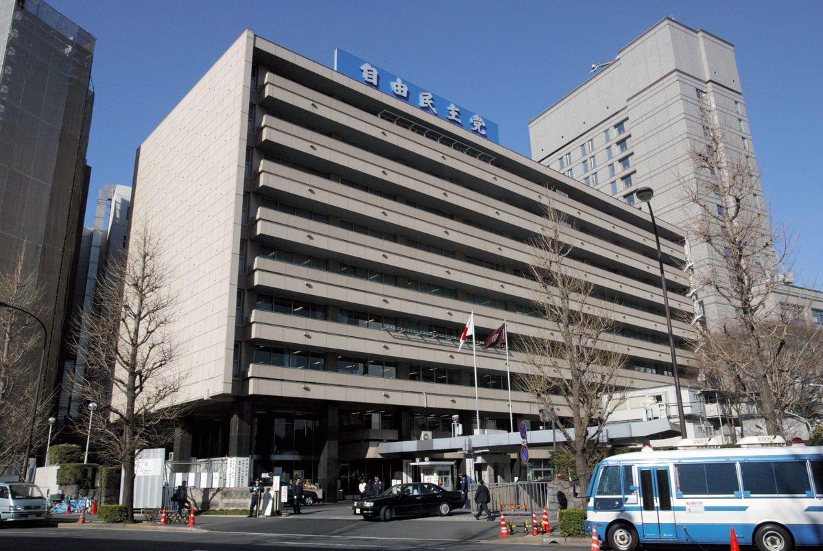 写真・図版 : 東京都千代田区永田町の自民党本部
