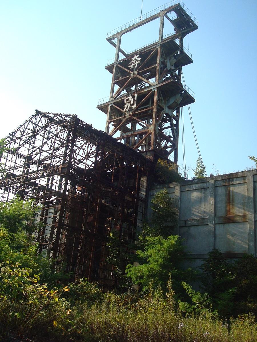 写真・図版 : 幾春別炭鉱に隣接する奔別炭鉱竪坑櫓跡