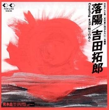 写真・図版 : 吉田拓郎「落陽」 作詞:岡本おさみ、作曲:吉田拓郎