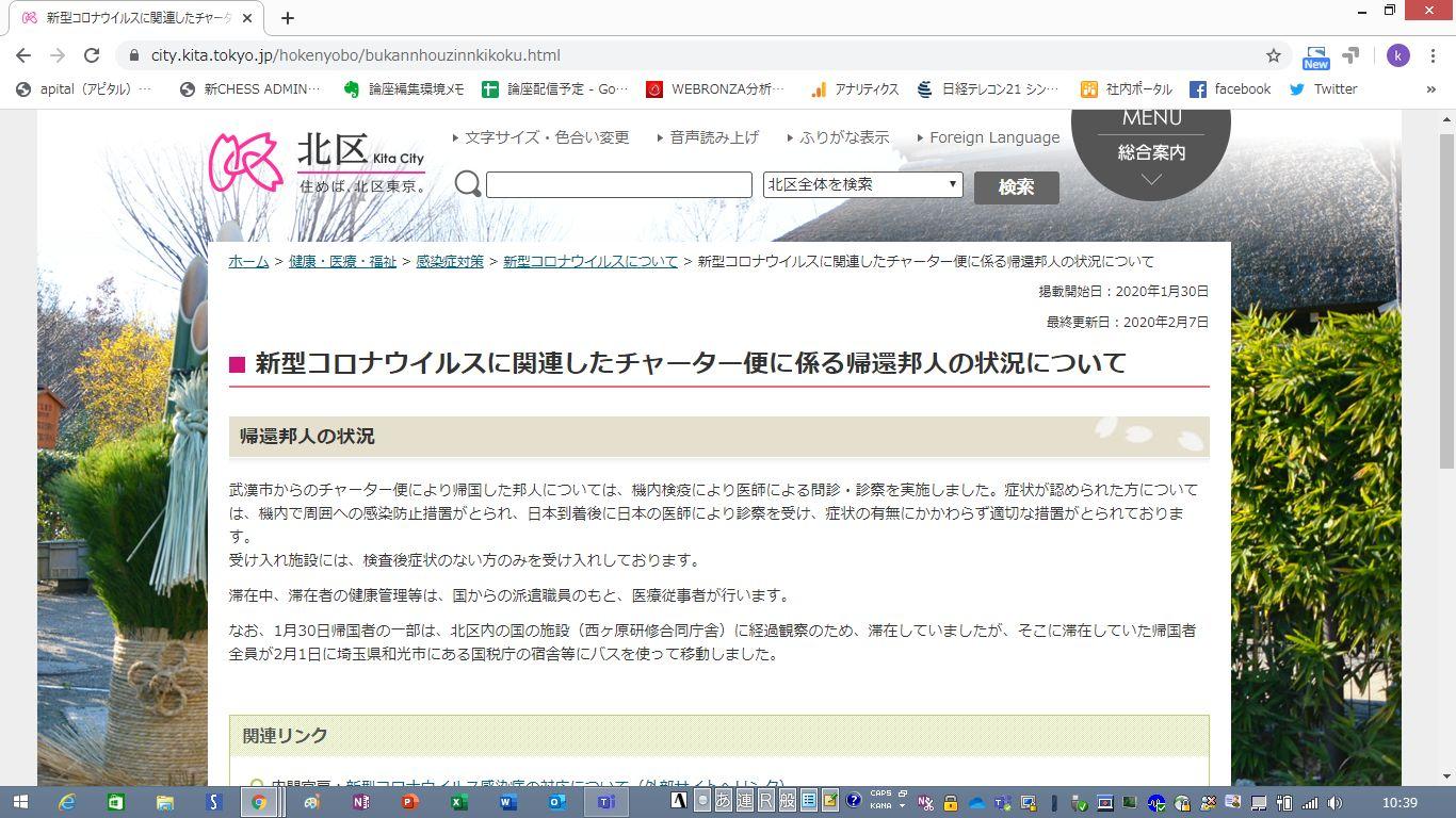 写真・図版 : 東京都北区のホームページ