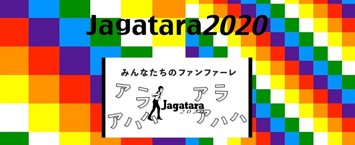 写真・図版 : JAGATARAの公式サイトより