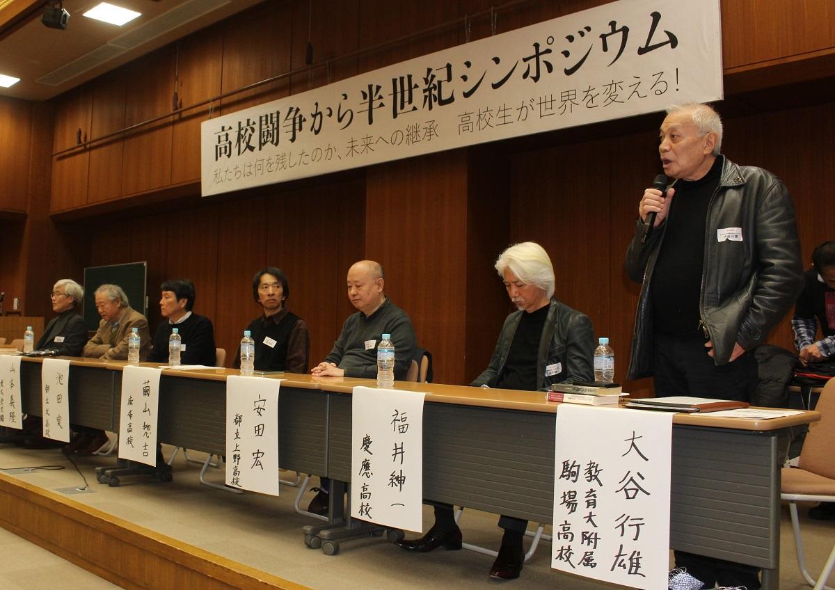 シンポジウム「高校闘争から半世紀~私たちは何を残したのか、未来への継承~高校生が世界を変える!」=2020年2月11日、東京都千代田区神田駿河台の連合会館
