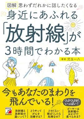 写真・図版 : 『身近にあふれる「放射線」が3時間でわかる本』(明日香出版社、1600円+税)