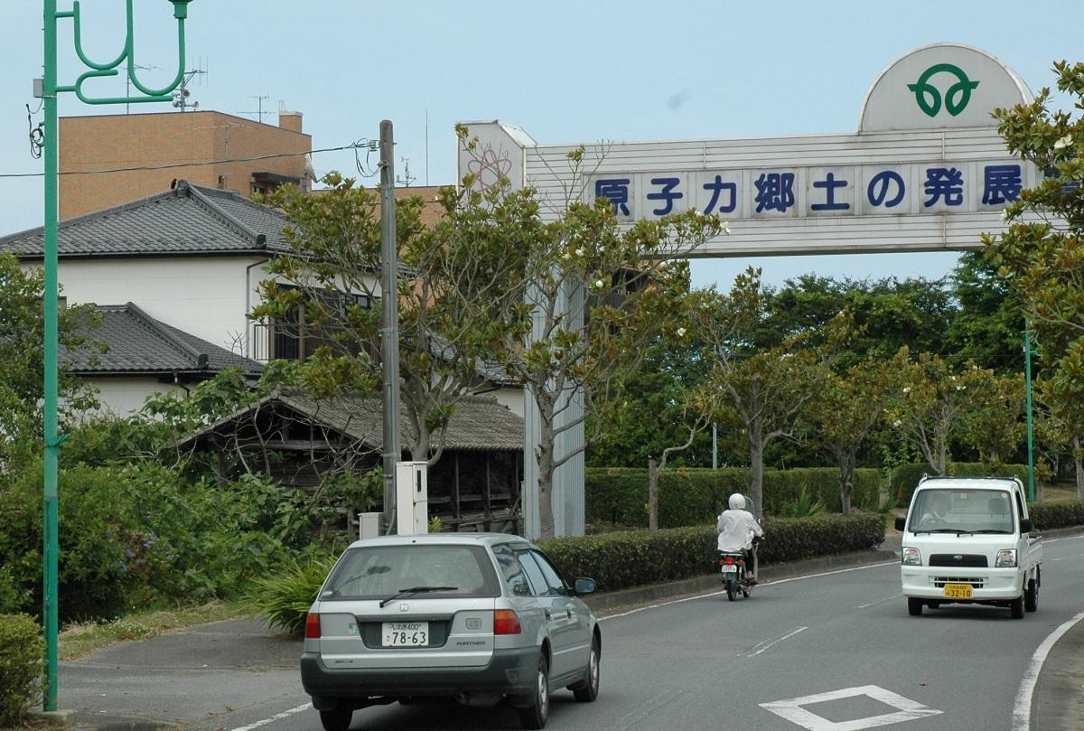 写真・図版 : 「原子力郷土の発展豊かな未来」と書かれた広報看板=2008年7月10日、福島県双葉町