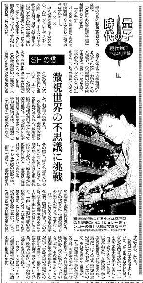 写真・図版 : 朝日新聞科学面に連載した記事の初回(1995年10月4日付夕刊)は、量子力学の誕生に貢献した物理学者シュレーディンガーの話題から始まった