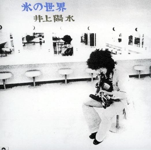 写真・図版 : 井上陽水のアルバム『氷の世界』(1973)
