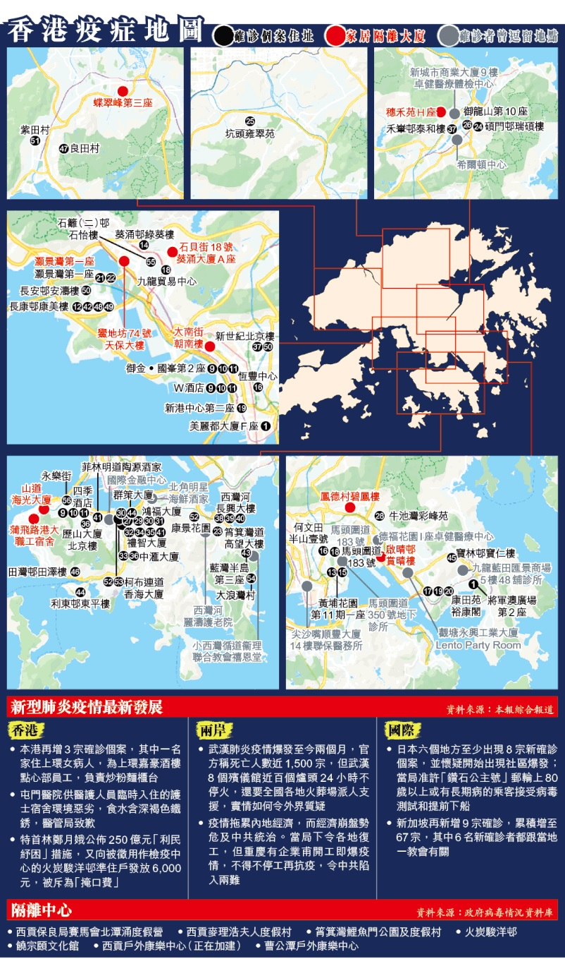写真・図版 : 蘋果日報紙の2月14日時点の感染地図